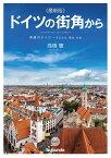 《最新版》ドイツの街角から 素顔のドイツーその文化・歴史・社会 2021~ [ 高橋 憲 ]