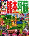 まっぷる熊本・阿蘇('18) 黒川温泉・天草 (まっぷるマガジン)