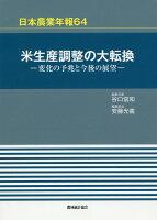 日本農業年報(64)