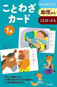 ことわざカード(1集)第2版