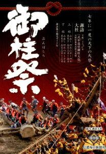 御柱祭ガイドブック(平成28丙申年)