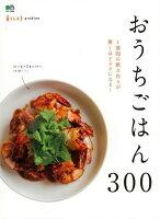 【バーゲン本】おうちごはん300