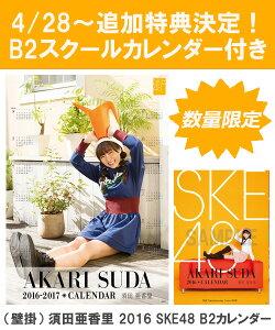 (壁掛) 須田亜香里 2016 SKE48 B2カレンダー【生写真(2種類のうち1種をランダム…