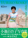 小池百合子写真集 YURiKO KOiKE 1992-2017 [ 鴨志田孝一 ] - 楽天ブックス