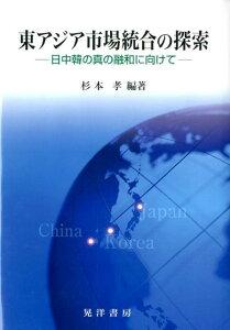 【送料無料】東アジア市場統合の探索 [ 杉本孝 ]