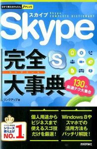 【送料無料】Skype完全大事典 [ リンクアップ ]