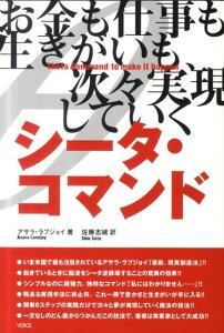 【送料無料】シータ・コマンド