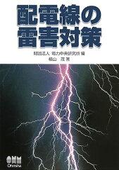 【送料無料】配電線の雷害対策