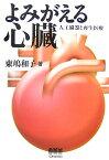よみがえる心臓 人工臓器と再生医療 [ 東嶋和子 ]