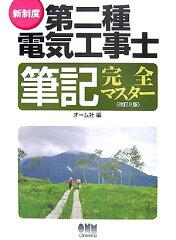 【送料無料】新制度第二種電気工事士筆記完全マスタ-改訂2版