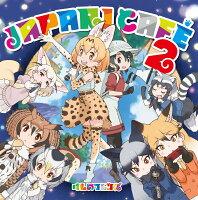 TVアニメ『けものフレンズ』キャラクターソングアルバム「Japari Cafe'2」