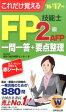 これだけ覚えるFP技能士2級・AFP一問一答+要点整理('16→'17年版) [ 家計の総合相談センター ]