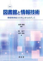 図書館と情報技術改訂