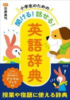 小学生のための 聞ける!話せる!英語辞典
