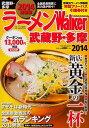 【送料無料】ラーメンWalker 武蔵野・多摩2014