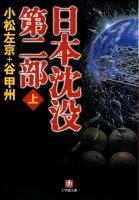 日本沈没(第2部 上)