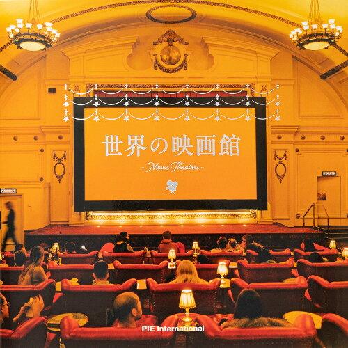 世界の映画館