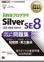 JavaプログラマSilver SE 8スピードマスター問題集