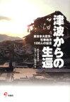 津波からの生還 東日本大震災・石巻地方100人の証言 [ 「石巻かほく」編集局 ]