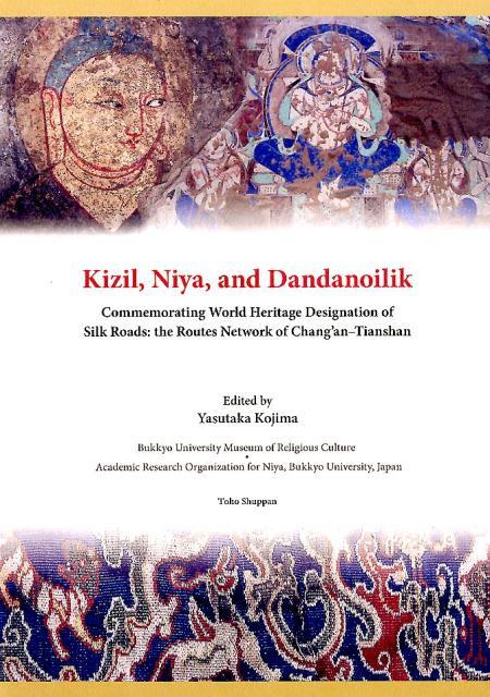 Kizil、Niya、and Dandanoilik画像