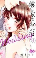 9784088442747 - 【あらすじ】『僕の家においで Wedding 』19話(8巻)【感想】