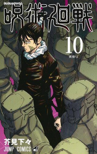 呪術廻戦10(ジャンプコミックス) 芥見下々