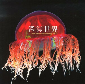 【送料無料】深海世界