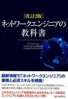 ネットワークエンジニアの教科書改訂2版