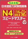 日本語能力試験問題集N4語彙スピードマスター N4合格! [ 森本智子 ]