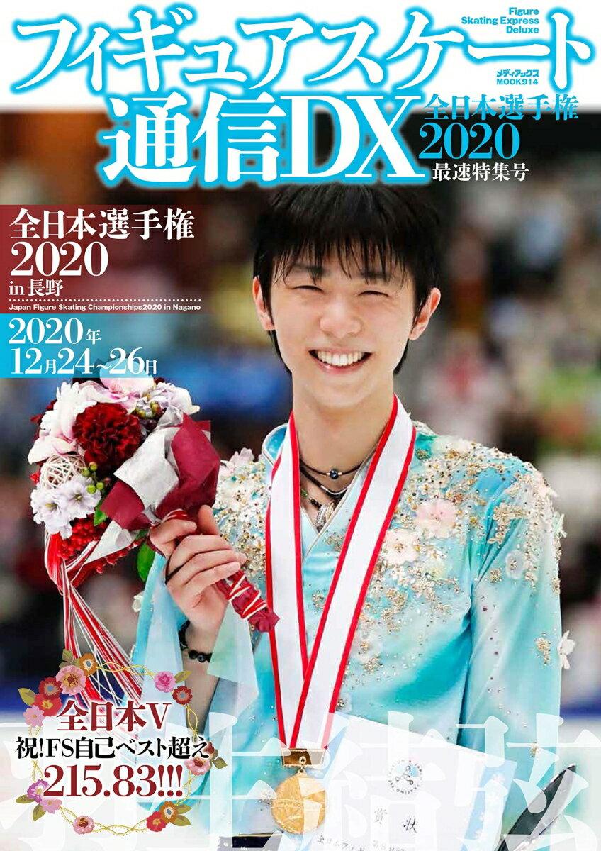 產品詳細資料,|フィギュアスケート通信DX 全日本選手権2020 最速特集号 (メディアックスMOOK)