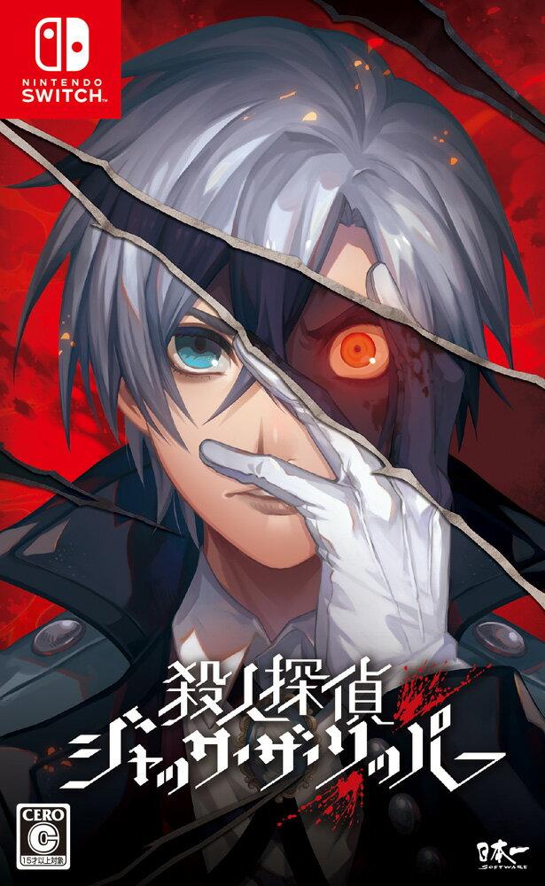 殺人探偵ジャック・ザ・リッパー Nintendo Switch版
