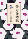 俳句歳時記 第五版 冬 (角川ソフィア文庫) [ 角川書店