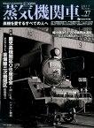 蒸気機関車EX(vol.27) 特集:鹿児島機関区OB座談会 C60・C61、ハドソン物語/ (イカロスMOOK)
