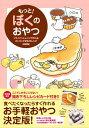 もっと!ぼくのおやつ初回版 フライパンとレンジで作れるカンタンすぎる45レシピ [ ぼく ]