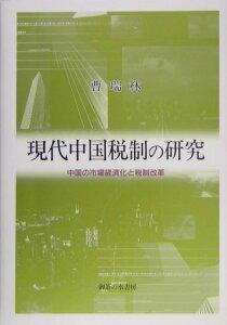 【送料無料】現代中国税制の研究