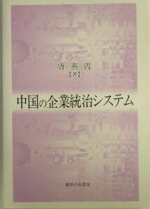 【送料無料】中国の企業統治システム