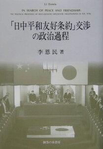 【送料無料】「日中平和友好条約」交渉の政治過程