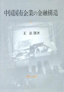 【送料無料】中国国有企業の金融構造