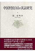 【送料無料】中国村民自治の実証研究