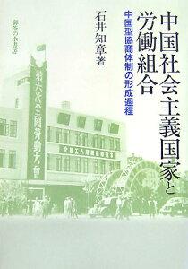 【送料無料】中国社会主義国家と労働組合