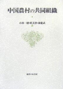 【送料無料】中国農村の共同組織