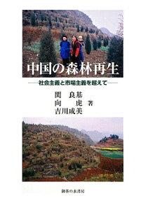 【送料無料】中国の森林再生
