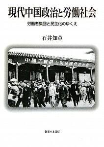 【送料無料】現代中国政治と労働社会