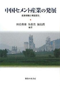 【送料無料】中国セメント産業の発展