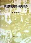 【送料無料】中国食糧貿易の展開条件