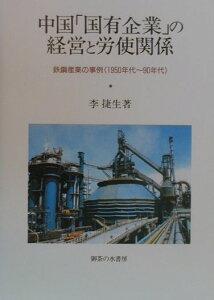 【送料無料】中国「国有企業」の経営と労使関係