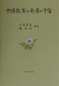 【送料無料】中国教育の発展と矛盾