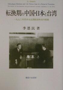 【送料無料】転換期の中国・日本と台湾