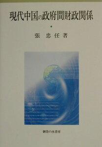 【送料無料】現代中国の政府間財政関係