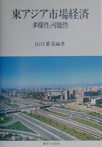 【送料無料】東アジア市場経済:多様性と可能性